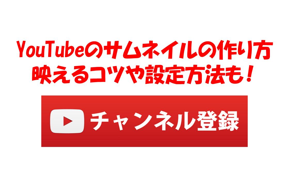 サムネ サイズ youtube